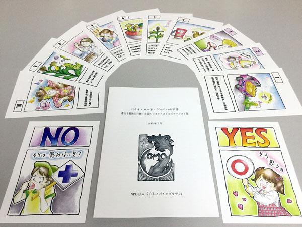 写真〜遺伝子組換え作物・食品のバイオ・カード・ゲーム